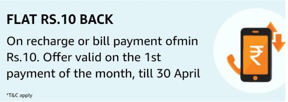 Amazon Rs 10 Cashback