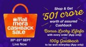 Paytm Mera Cashback Sale 20 – 24th Sep – Get 100% cashback